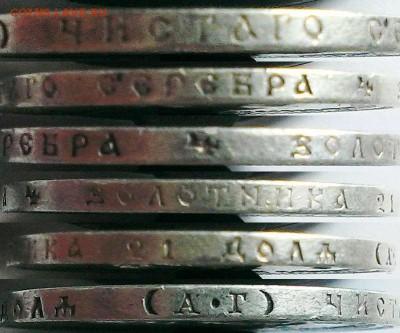 Руб. 1734 г., руб. 1892 г., руб. 1893 г., 15 коп. 1860-65 гг - Гурт рубля 1992 г.