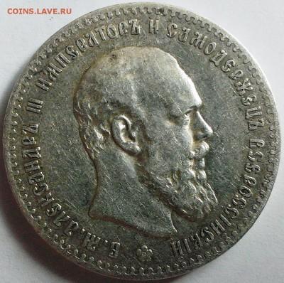 Руб. 1734 г., руб. 1892 г., руб. 1893 г., 15 коп. 1860-65 гг - Рубль 1892 г.