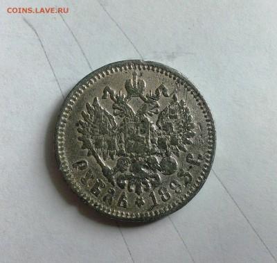 Рубль 1893 г. для ущерба обращения (фальш) до 22.00 16.06.14 - Рисунок от рубля 1893 г.