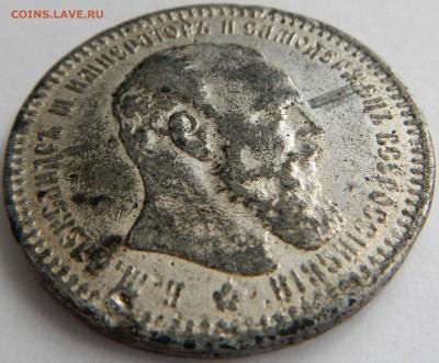 Рубль 1893 г. для ущерба обращения (фальш) до 22.00 16.06.14 - Рубль 1893 г. 2.JPG