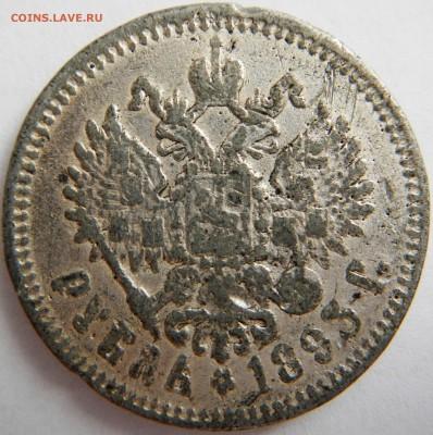 Рубль 1893 г. для ущерба обращения (фальш) до 22.00 16.06.14 - Рубль 1893 г. 1.JPG
