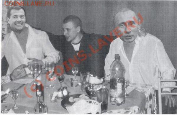 Всем привет , я новенький ) - Палыч , Медведев и Путин
