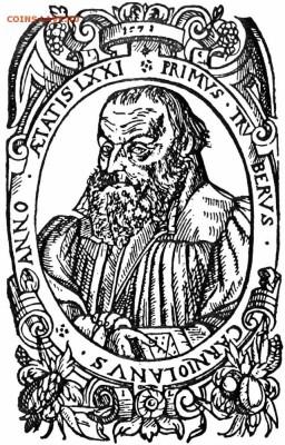 Христианство на монетах и жетонах - Примож Трубар