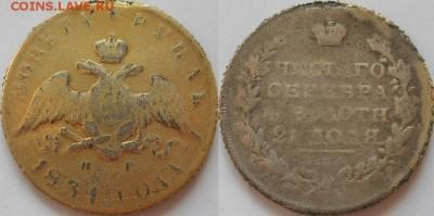 рубль 1831 - фальшак в ущерб обращению? - 1830