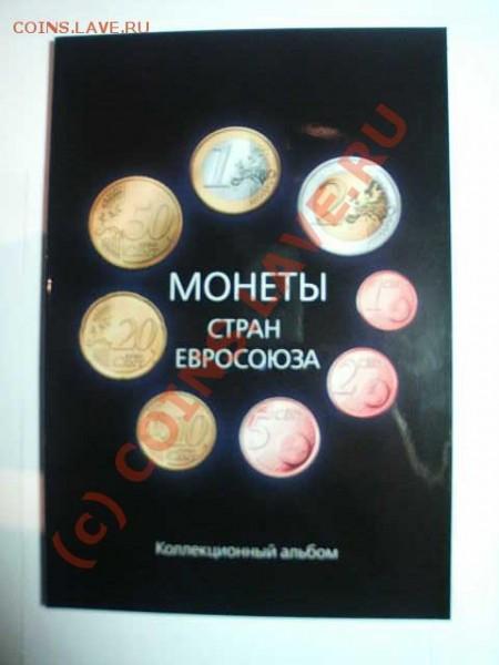 Альбомы для ЕВРО монет!!! - Фото730-уменьшенное