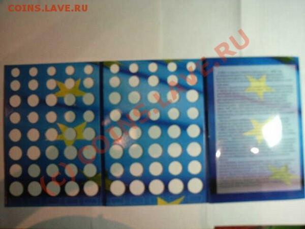 Альбомы для ЕВРО монет!!! - Фото733-уменьшенное