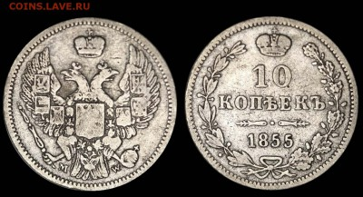 Коллекционные монеты форумчан (мелкое серебро, 5-25 коп) - 10 копеек 1855 MW коллекция+