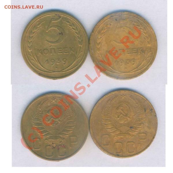 СССР 9 пятачков 1930-1950г. до 10.12.2008г. 21.00 - р - 64