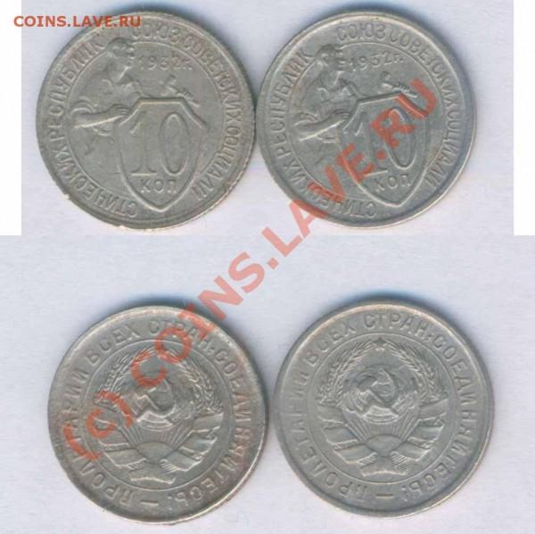 СССР 10 десяток 1931-1951г. до 10.12.2008г. 21.00 - р - 72
