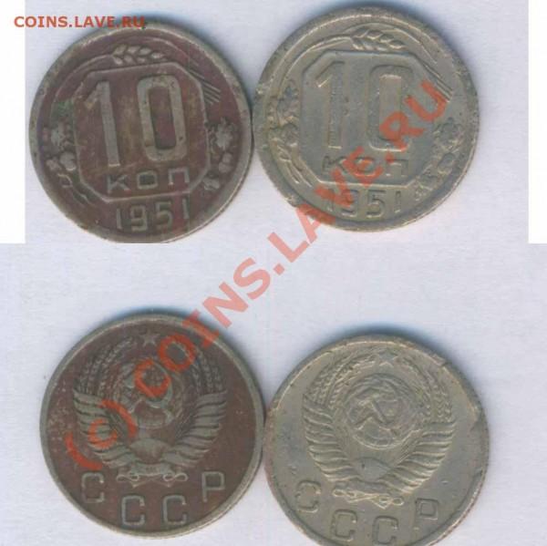 СССР 10 десяток 1931-1951г. до 10.12.2008г. 21.00 - р - 69
