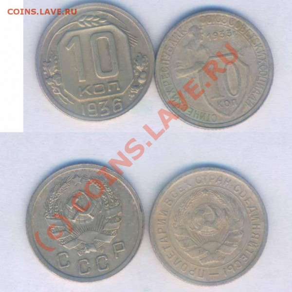 СССР 10 десяток 1931-1951г. до 10.12.2008г. 21.00 - р - 68
