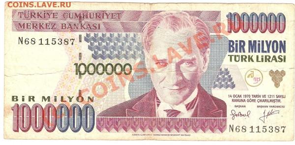 Бона 1000000 Не деноминированных турецких лир до 12.12.08 - Лиц1000000