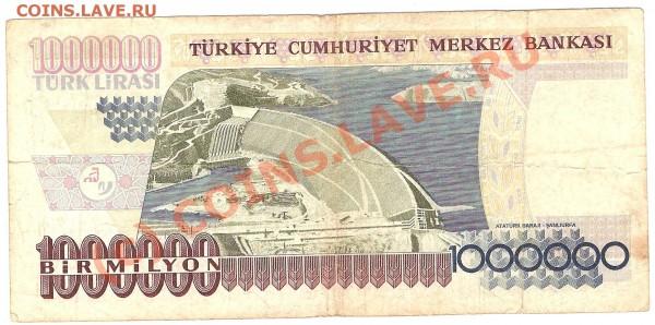 Бона 1000000 Не деноминированных турецких лир до 12.12.08 - За1000000