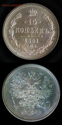 Руб. 1734 г., руб. 1892 г., руб. 1893 г., 15 коп. 1860-65 гг - iQsH02qc6wE