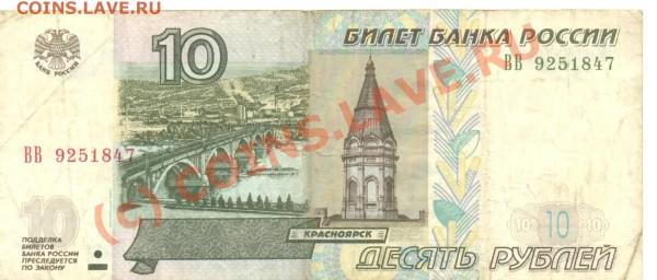 Куплю банкноты 2001 года: 50 АБ и 100 АЛ - 10_руб.JPG
