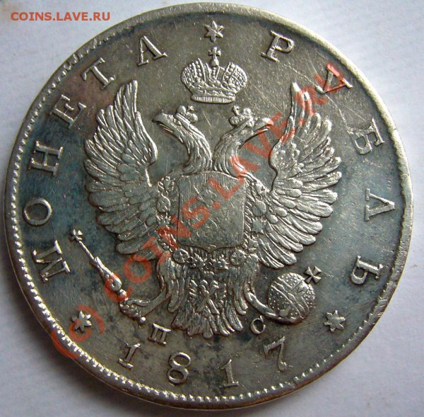 Рубль 1817 - P1040303.JPG
