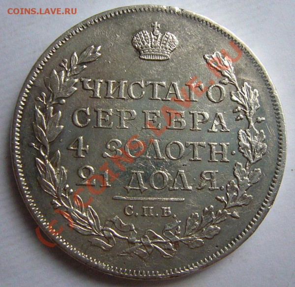 Рубль 1817 - P1040302.JPG