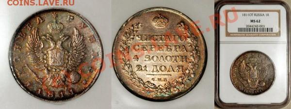 Рубль 1817 - NGC_MS_62_1811_1_Rouble