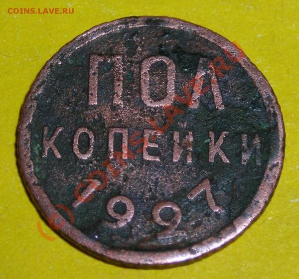 Пол копейки 1927 год - DSCN3113.JPG