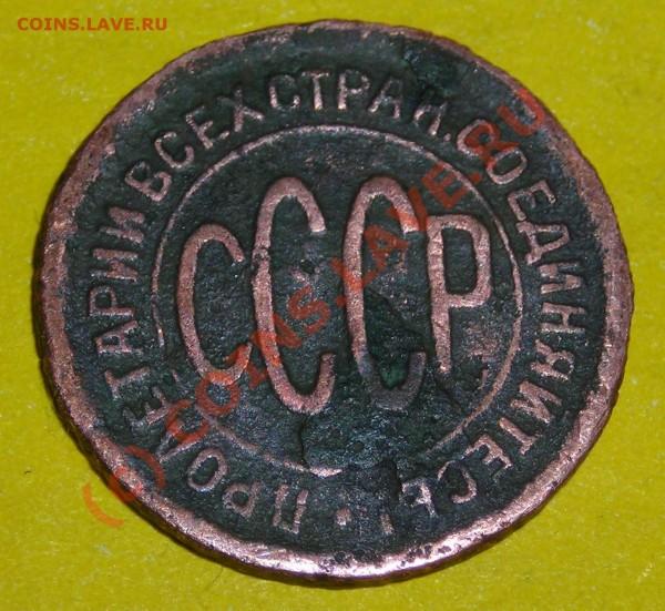 Пол копейки 1927 год - DSCN3117.JPG