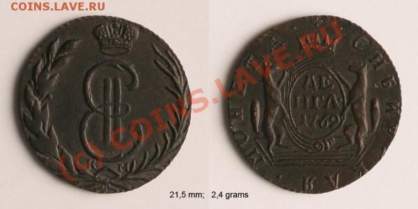 Сибирские монеты Екатерины II - прошу определить подлинность - Денга