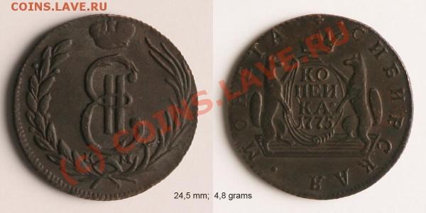 Сибирские монеты Екатерины II - прошу определить подлинность - Копейка