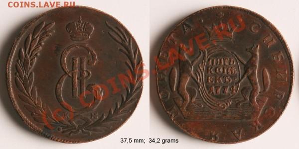 Сибирские монеты Екатерины II - прошу определить подлинность - 5-коп