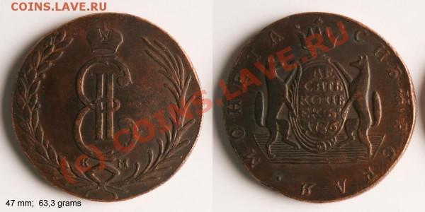 Сибирские монеты Екатерины II - прошу определить подлинность - 10-коп