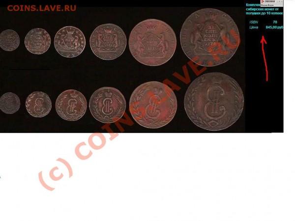 Сибирские монеты Екатерины II - прошу определить подлинность - Р