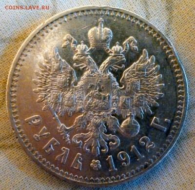 1 рубль 1912 года (ЭБ), Серебро на оценку - IMG_20140626_150410_253
