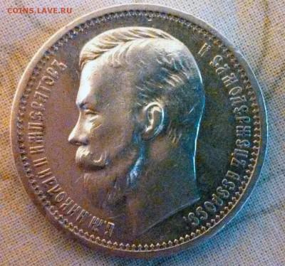 1 рубль 1912 года (ЭБ), Серебро на оценку - IMG_20140626_150355_661