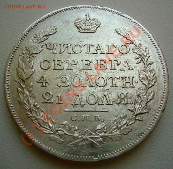 Рубль 1817 - P1040344.JPG