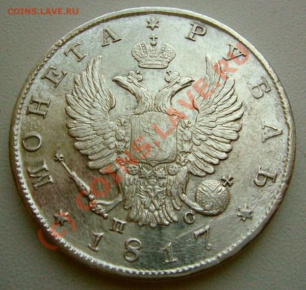 Рубль 1817 - P1040347.JPG