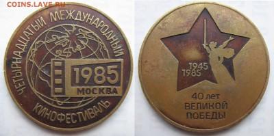 КИНЕМАТОГРАФ на монетах и жетонах - 1