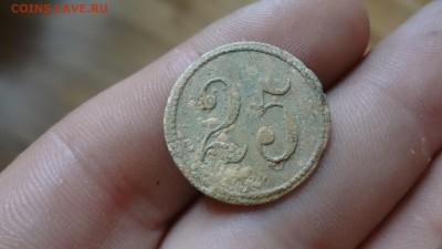 Трактирный жетон 25 вертмарка. до 1.07.14г 23.00мск - монеты россии и ссср.