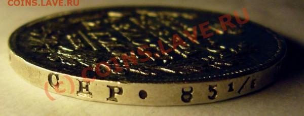 Рубль 1817 - P1040354.JPG