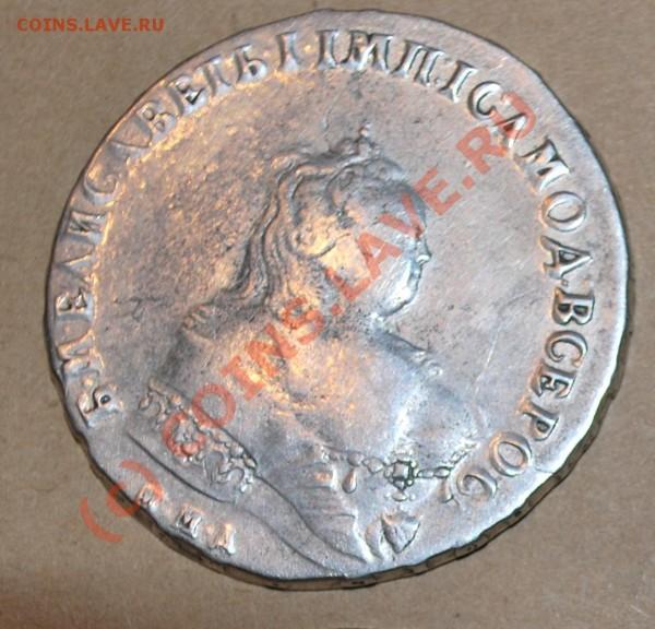 рубль 1745г. - 1745.JPG