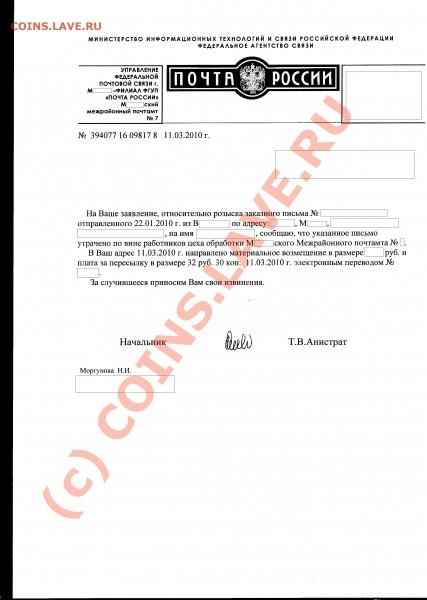 НАШ ФОРУМЧАНИН ПРОТИВ ПОЧТЫ РОССИИ - Письмо1.JPG