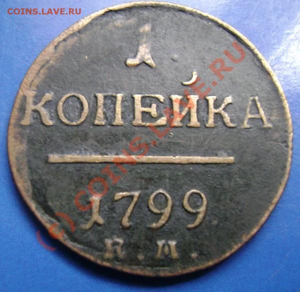Копейка 1799 К.М.--оценка.... - км