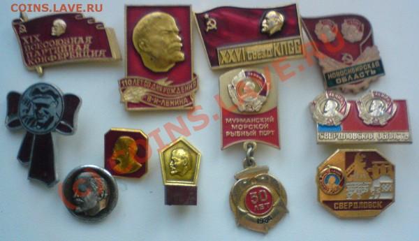 Значки с изображением Ленина - DSC01114.JPG