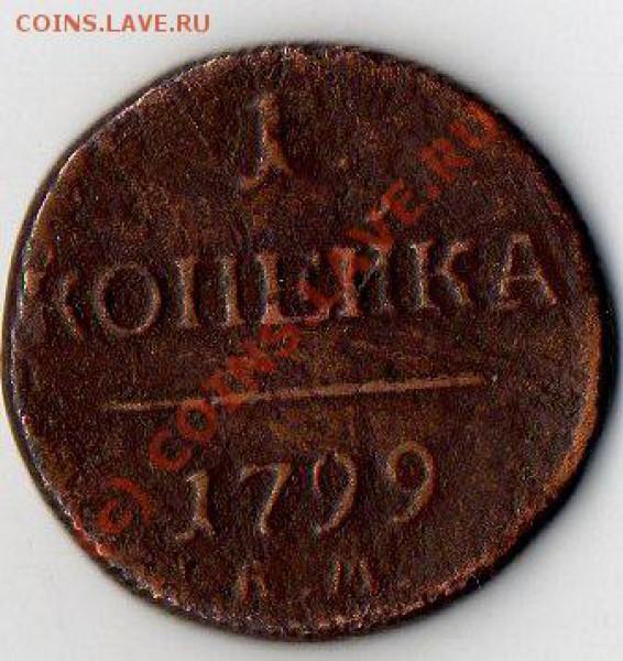 Копейка 1799 К.М.--оценка.... - img008