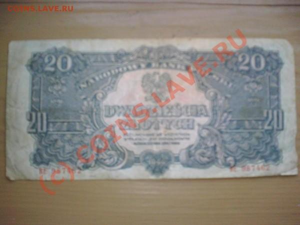 Бумажная польша 1944г. - HPIM0131