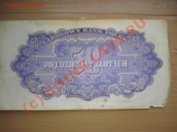 Бумажная польша 1944г. - HPIM0128