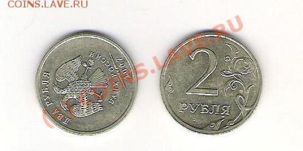Бракованные монеты - 2 001