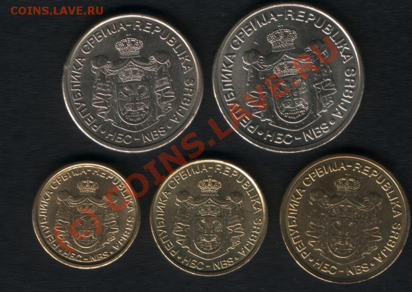 Сербия, 5 монет от 1 до 20 динар - 002.JPG