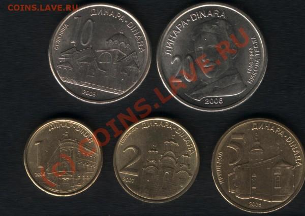 Сербия, 5 монет от 1 до 20 динар - 001.JPG