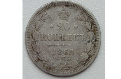 20 копеек 1868г. - 20 коп