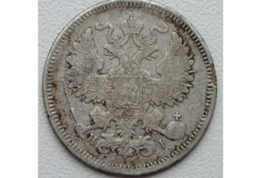 20 копеек 1868г. - 20 коп. решка copy