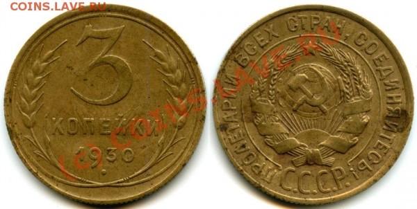 оцените кладовые монеты - 3K1930_F21
