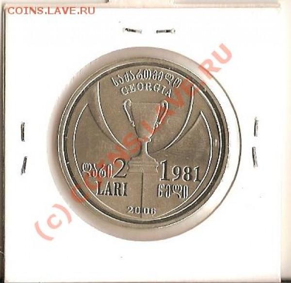 Грузия 2 лари  2006г - сканирование0034